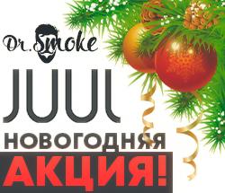 Новогодние скидки на JUUL!