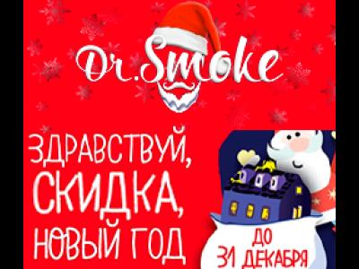 Новогодние подарки от Dr.Smoke!