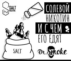 Что такое солевой никотин? Преимущества и недостатки