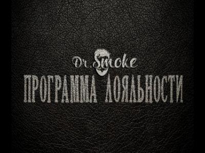 Новая программа лояльности в Dr.Smoke