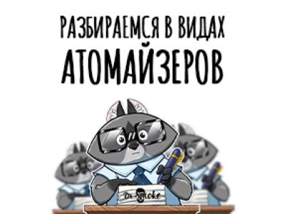 RTA, RDA, RBA, RDTA и GTA атомайзеры - и какая все-таки между ними разница?