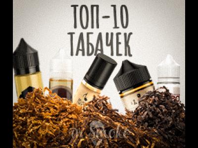 Табачные жидкости для вейпа: ТОП-10