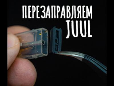 Как заправить картридж Джул (JUUL) Описание, инструкция