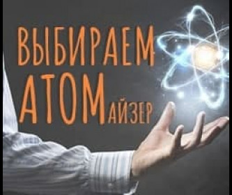 Как правильно подобрать Атомайзер к Боксмоду