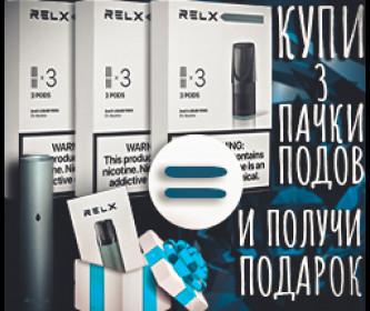 Долгожданная акция на RELX началась!