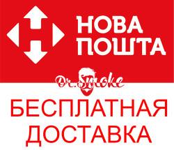 Бесплатная доставка Новой Почтой!