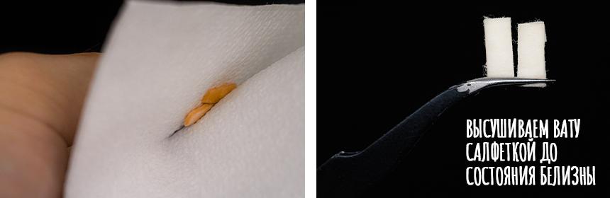 Берем ватку и высушиваем ее с помощью салфетки до белого цвета.