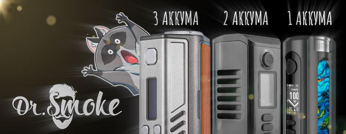 Разновидности батарейных модов